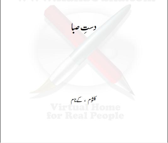 """""""Dast-E Saba"""" This Book Has Been Written by a WellKnown writer named as """"Faiz Ahmad Faiz""""."""