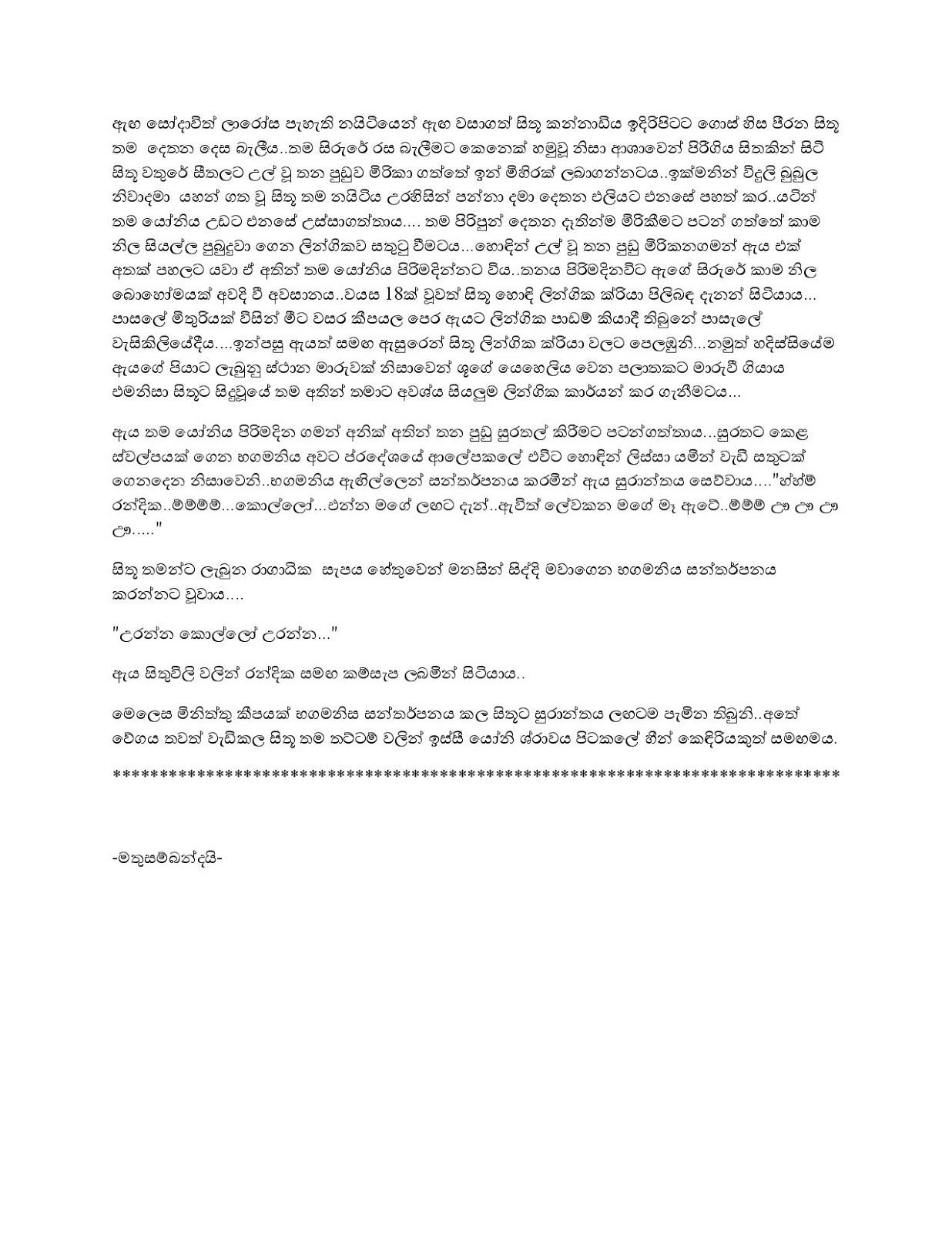 Dilshika the bank job 5 wal katha amma sinhala wal katha - Shaheena 1 Sinhala Wal Katha New Wela Katha Xxxwalkatha Blogspot Com