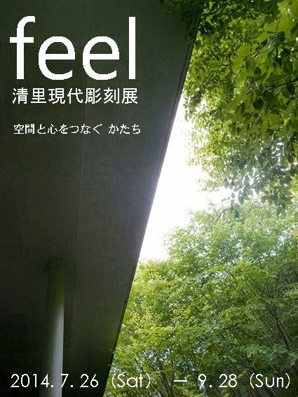feel Blog