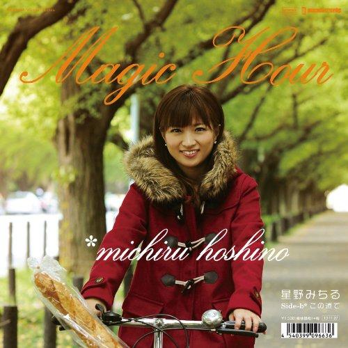 星野みちる – マジック·アワー/Michiru Hoshino – Magic Hour (2013.11.27/MP3)