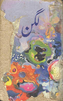 http://clicksforit.blogspot.com/2013/11/lagan-by-bushra-rehman-complete-novel.html