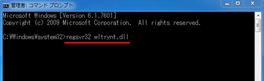regsvr32 wltrynt.dll
