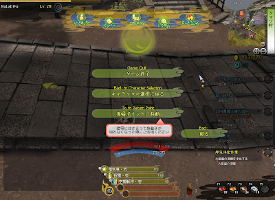 Onigiri Online - Quit Options