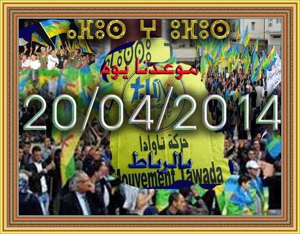 حركة توادا نيمازيغن مسيرة وطنية بالرباط يوم الأحد 20 ابريل الجاري
