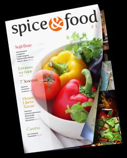 Скачайте бесплатный журнал о еде!