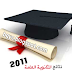 نتيجة الثانوية العامة 2011 - 2012 - 2013 - 2014 من موقع وزارة التربية والتعليم نتائج الامتحانات