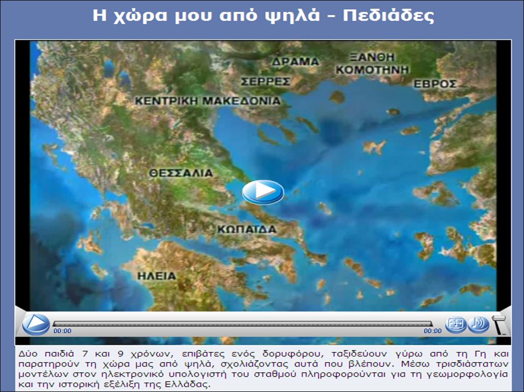 http://digitalschool.minedu.gov.gr/modules/ebook/show.php/DSDIM102/524/3457,13995/extras/mtpc_b06_pediades-flv/index.html