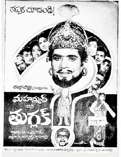 Mohammed-Bin-Tughlaq 1971 Tamil Movie Watch Online