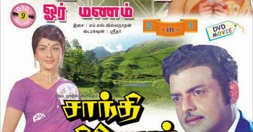 Image Result For Tamil Movies Online