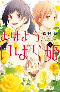 [森野萌] おはよう、いばら姫 第01-05巻