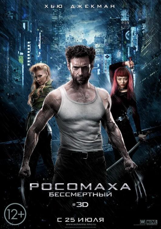 The+Wolverine+(2013)+Hnmovies