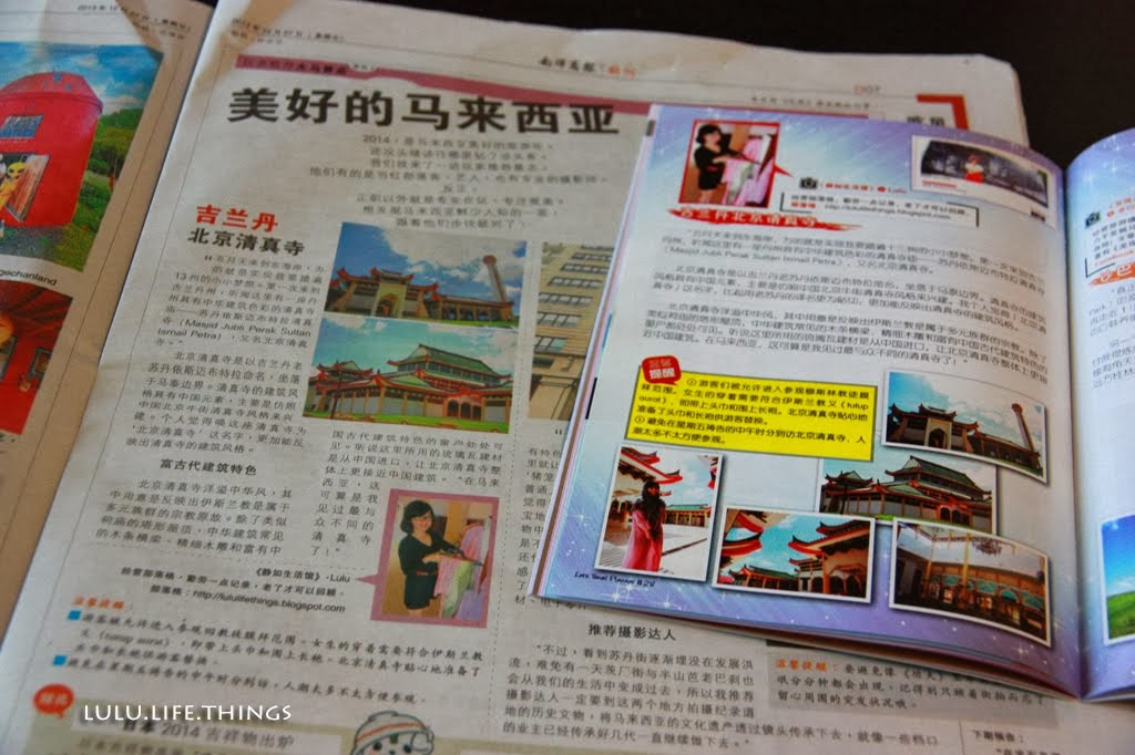 《静如生活馆》 on 2014年1月份旅游月刊 《Let's Travel吃风》+南洋商报副刊