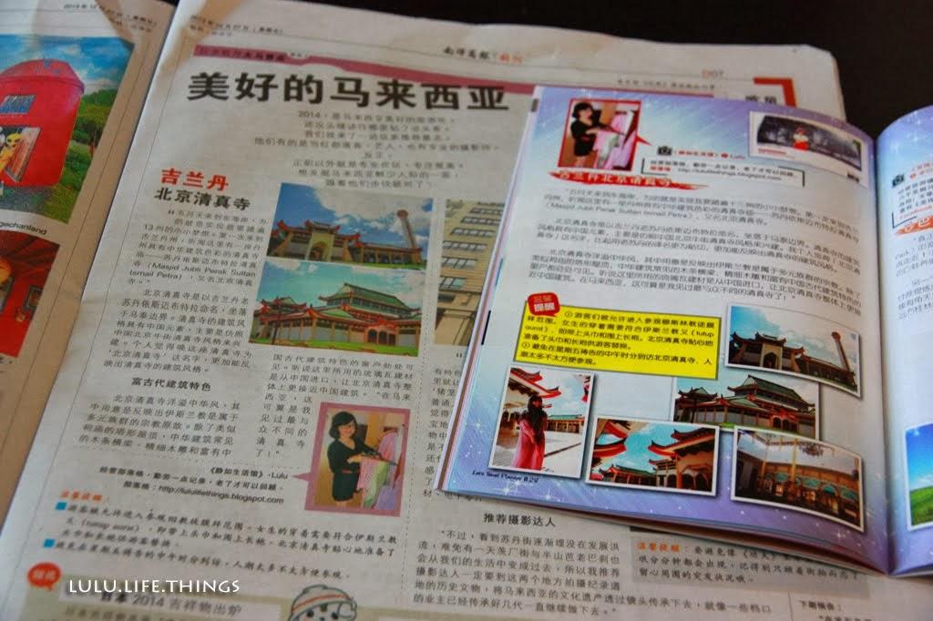 《静如生活馆》 on 2014年1月份旅游月刊 《Let's Travel吃风》+南洋商报副刊