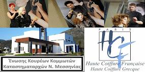 Μεγάλο Show Κομμωτικής από μέλη της καλλιτεχνικής ομάδας Haute Coiffure Ελλάδος 26 Απριλίου 2015