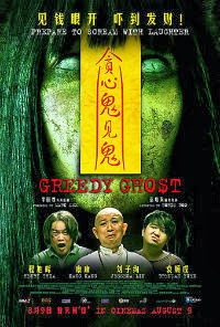 Greedy Ghost - 貪心鬼見鬼