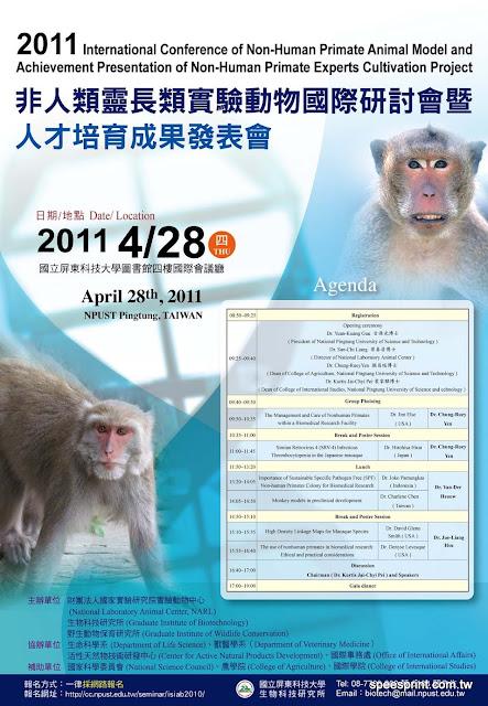 2011非人類靈長類實驗動物國際研討會