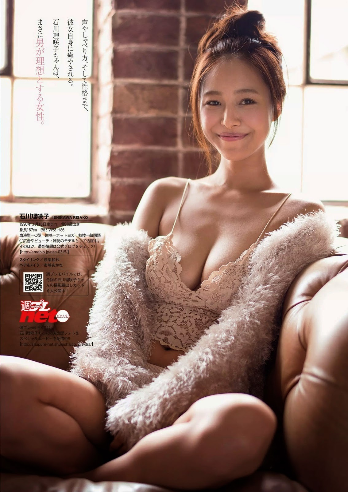 Ishikawa Risako 石川理咲子 Weekly Playboy No 5 2015 Photos 5