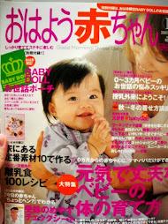 2007/9/15 発行 おはよう赤ちゃん