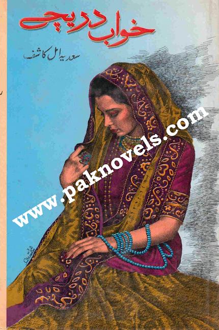 Khawb Dareeche  by Sadia Amal Kashif