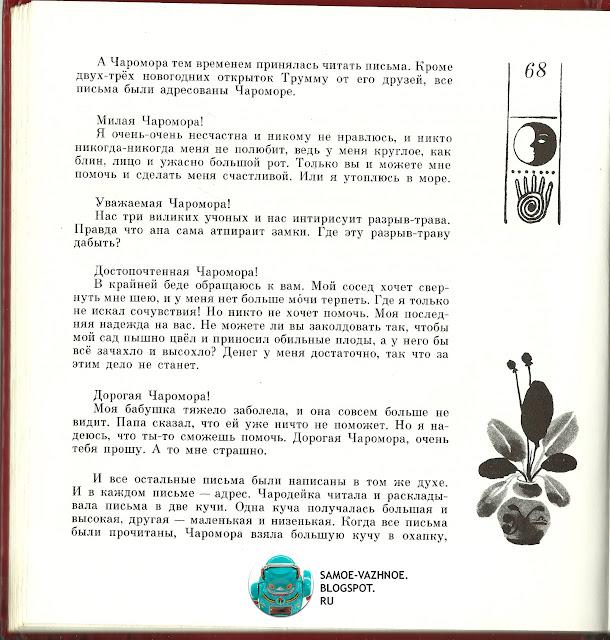 Книга для детей СССР советские старые из детства
