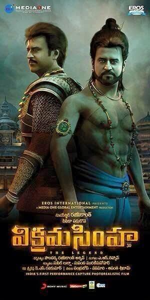 Watch Vikramasimha (2014) DVDScr Telugu Full Movie Watch Online Free Download