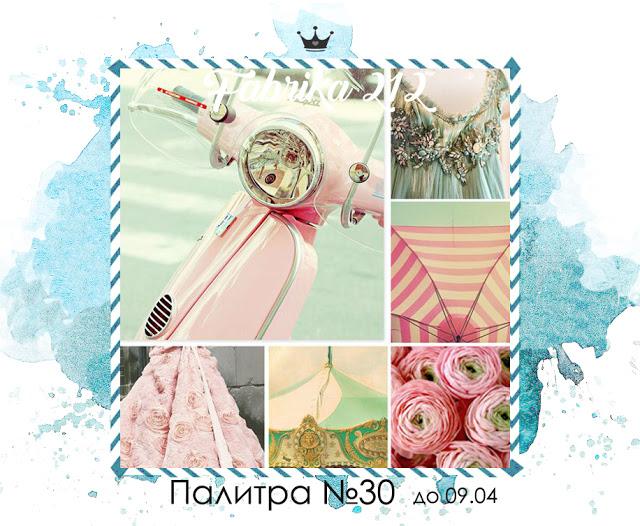 """Палитра № 30 """"Нежный март"""" до 09/04"""