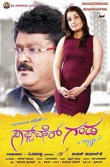 Software Ganda (2014) Kannada Movie Poster