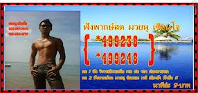 ฟังมวยหูโทรเลย *499238 เเละ *499248
