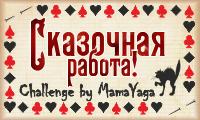 Победа в блоге Мама Яга
