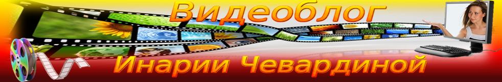 Видеоблог онлайн от  Инарии Чевардиной