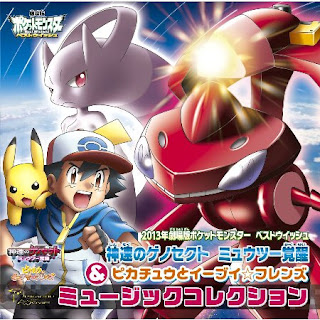 Pokemon Movie 16 Music Collection Sound Track