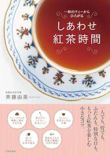 [斉藤由美] しあわせ紅茶時間