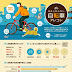 Japanese Cycling Rules a Mystery for Japanese Cyclists (Infographic)