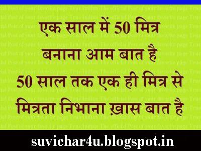 Ek saal men 50 mitr banana aae baat hai 50 saal tak ek hi mitr se mitrata nibhana khaas baat hai.
