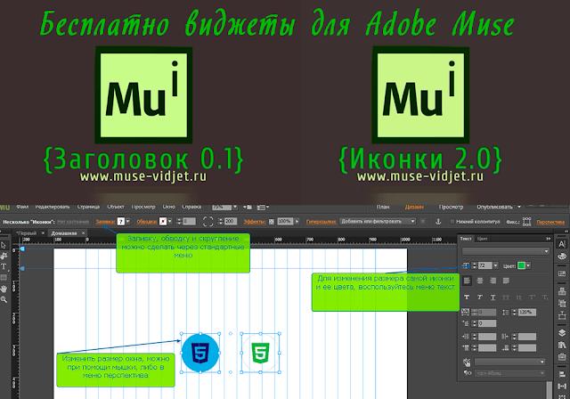 Как самому создать виджет для adobe muse - Mi-k.ru