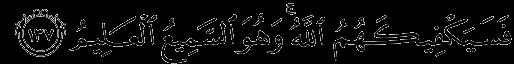 Surah alBaqarah , ayat 137