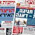 هيستريا فى اسرائيل بعد رفع الحظر الدولى عن ايران
