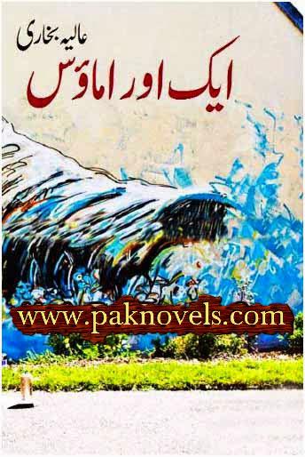Aik Aur Amawas Novel By Alia Bukhari