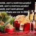 – Χρόνια πολλά, γιατί η ποσότητα μετράει! Χρόνια καλά, γιατί η ποιότητα μετράει! Χρόνια τρελά, γιατί αυτά μένουν! Τις καλύτερες Ευχές μου για το 2016!