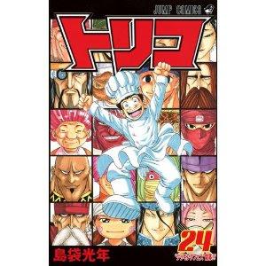 Toriko Volume 24