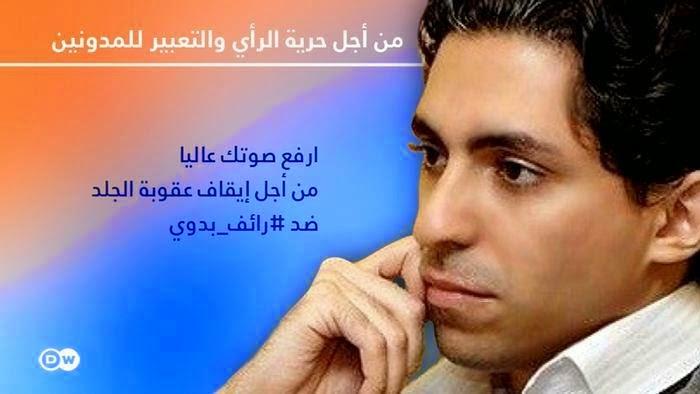 الحرية لرائف بدوي