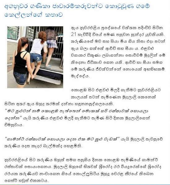 Sri Lanka News Sinhala