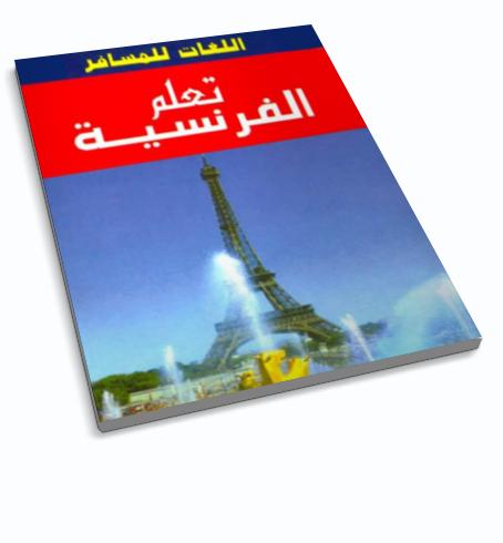 كتاب تعلم اللغة الفرنسية بدون معلم