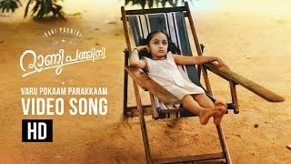 Rani Padmini Varu Pokaam Parakkaam…Song Video Official _ Manju Warrier, Rima Kallingal