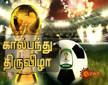 FIFA Worldcup Special Program 15-06-2014