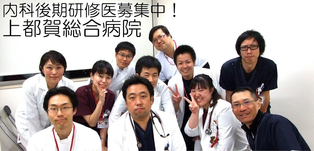 上都賀総合病院内科後期研修医募集中!