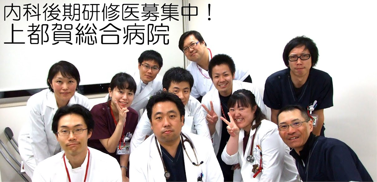 内科専門研修プログラム 専攻医募集中!