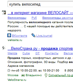 """первые две позиции по запросу """"купить велосипед"""", которые видят пользователи Москвы"""