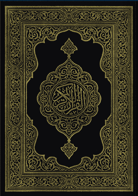 How many versions of Quran are there in this world? -