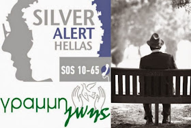 Silver Alert HELLAS